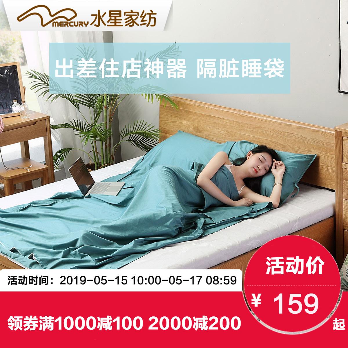 水星家纺酒店隔脏睡袋旅行出差宾馆住店神器便携式床单被套旅者