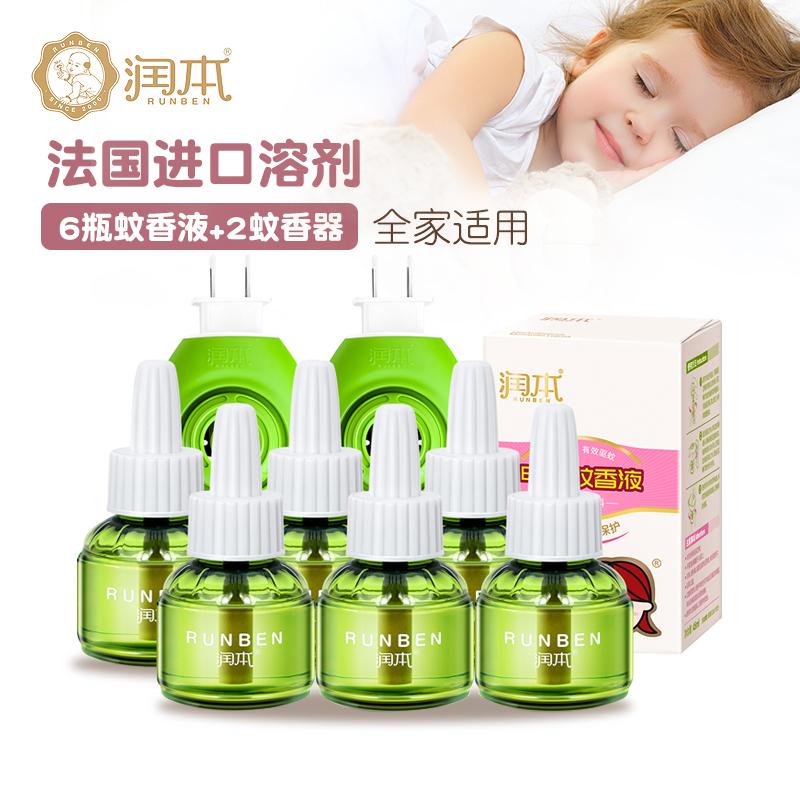 润本 电蚊香液套餐 驱蚊液  防蚊6瓶+2蚊香器组合 妈妈爱宝宝婴儿