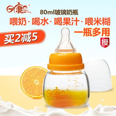 日康玻璃果汁奶瓶 新生婴儿迷你喝水小奶瓶 宝宝辅食米糊奶瓶80ml