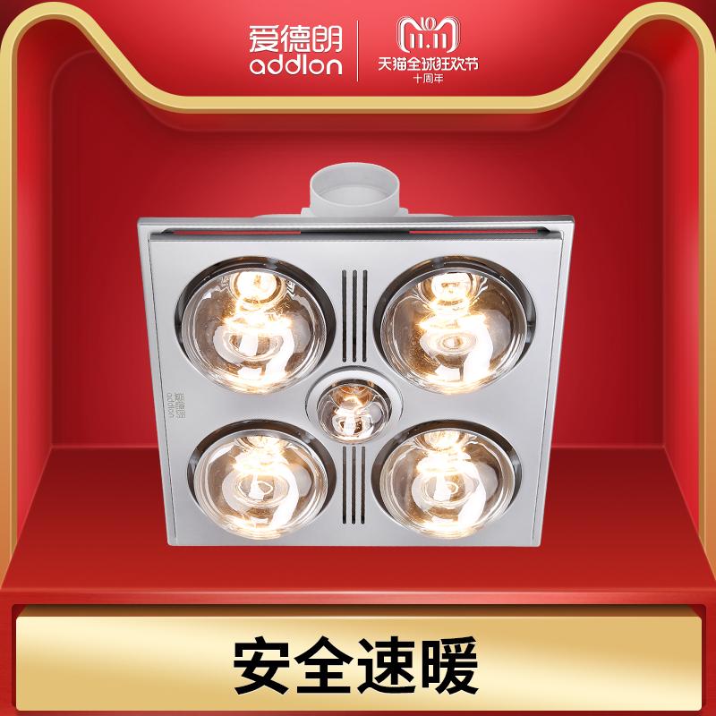 爱德朗浴霸  多功能三合一取暖照明排气卫生间灯暖嵌入式集成吊顶