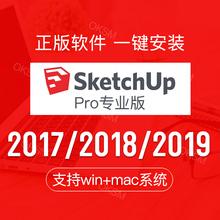 草图大师Sketchup pro 2019/2018/2017中文版SU软件 专业版安装包