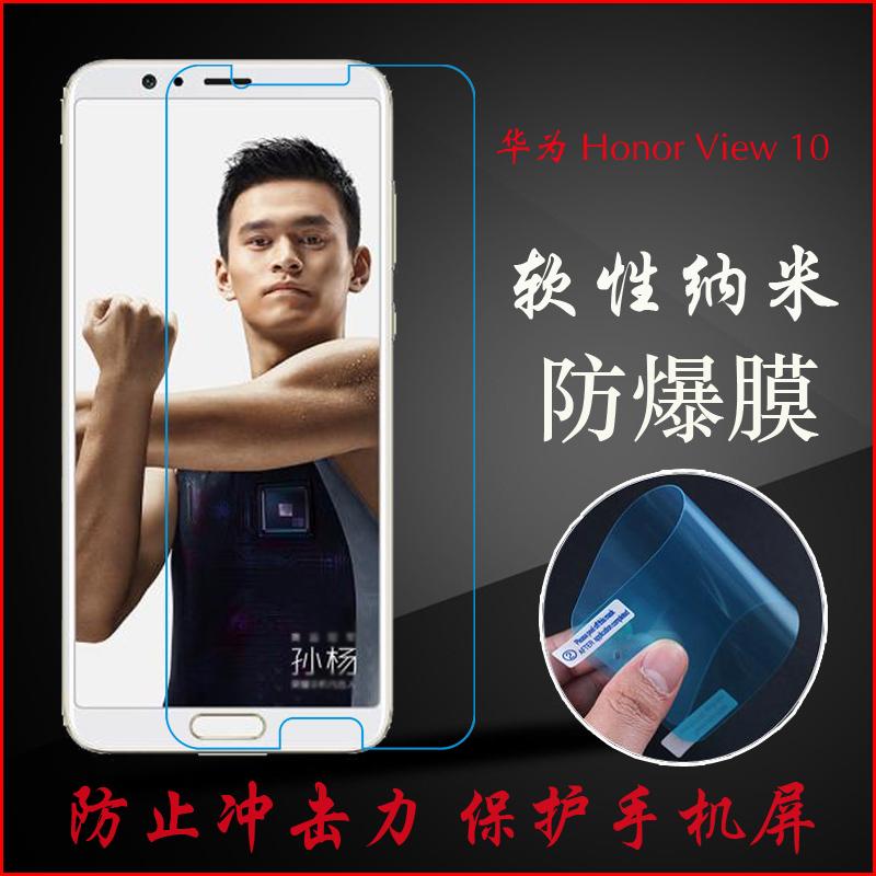 华为Honor View 10屏幕保护膜纳米防爆膜钢化软性膜静电专用膜薄