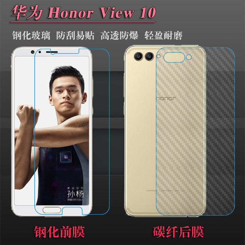 华为Honor View 10高清钢化膜防爆硬膜专用手机贴膜非全屏玻璃膜