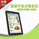 Juke tablet ordering software wireless electronic recipes Android system Apple ipad mobile ordering in English