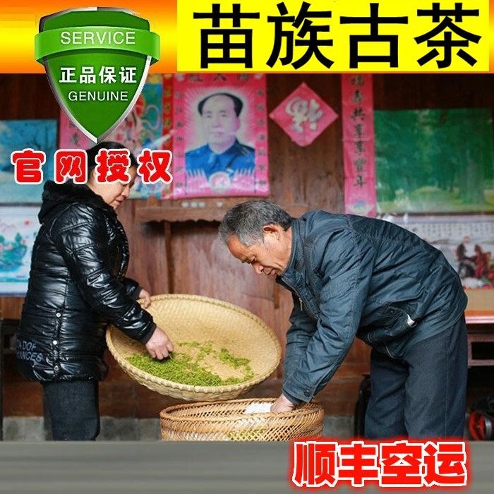 苗族黄茶南果茶苗族古茶八龙山茶漱口茶水 无效可退 188 统一价