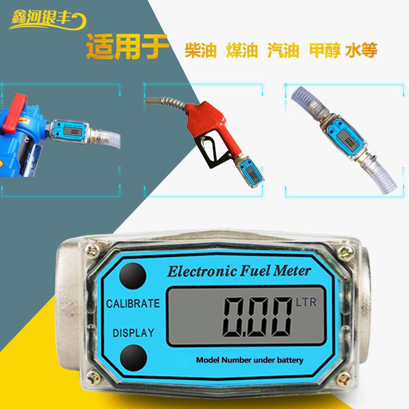 涡轮流量计柴油汽油甲醇液体流量器电子数显电子计量表加油枪表芯