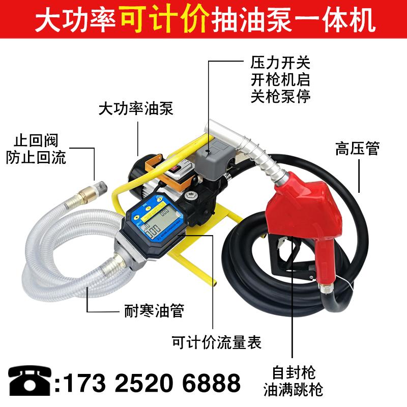车载电动汽油抽油泵