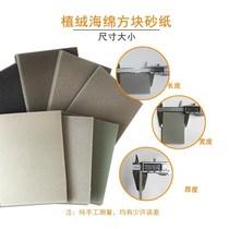 墙壁打磨包邮砂皮抛光家具白色打磨白砂纸木工沙纸干磨砂纸
