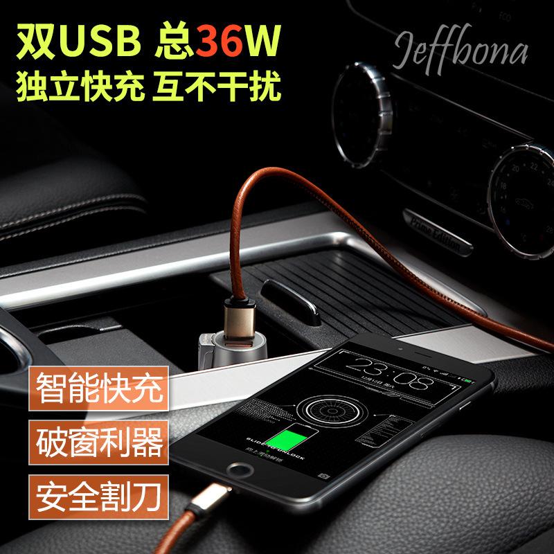 汽车点烟器USB金属车充破窗器车载手机充电器智能一拖二多功能1元优惠券