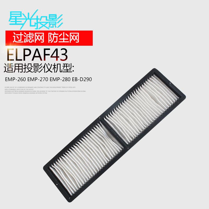 星光 ELPAF43投影仪防尘过滤网 适用于爱普生  EMP-260/EMP-270/EMP-280/EB-D290