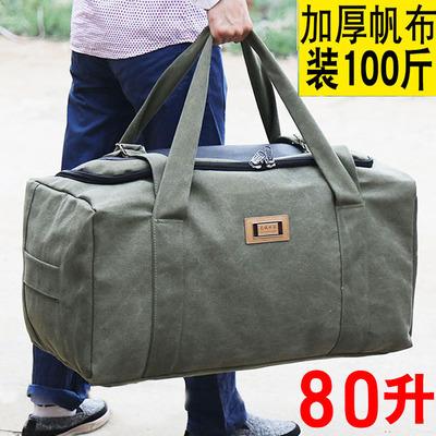 加厚帆布男女行李袋大容量手提旅行包超大旅游搬家装被子待产包袋