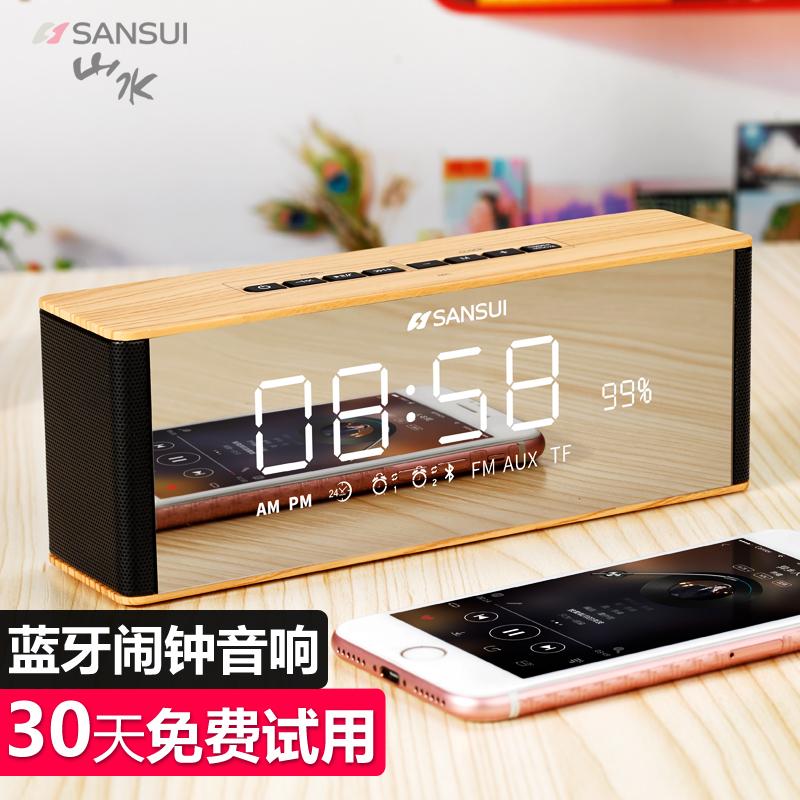 山水 T20 LED双时钟蓝牙音箱5元优惠券