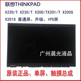 Lenovo IBM X200 X201 X220i T S Display Screen Upgrade IPS Touch Assembly