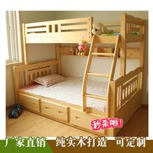 上海全实木家具松木高低床儿童房实木上下床子母床组合床特价定做
