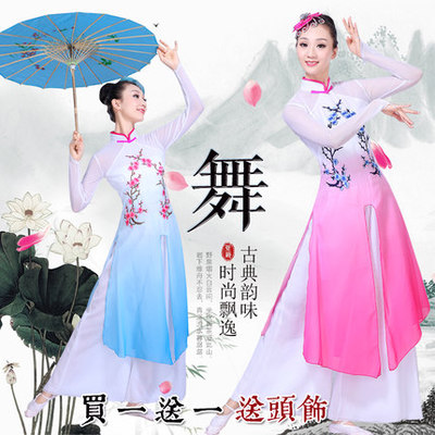 2019 new classical dance costume female elegant umbrella dance fan dance costume