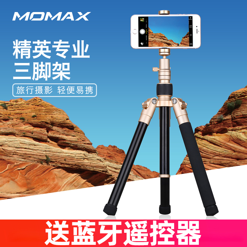 便携手机单反相机支架摄像机momax