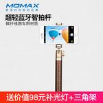 momax摩米士精英碳纤维自拍杆轻折叠智拍杆蓝牙遥控手机通用便携