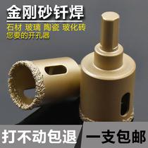 电镀金刚砂钎焊陶瓷玻璃玉石大理石玻化砖打孔钻头原装6mm开孔器