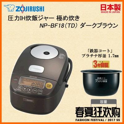 日本进口象印IH7段压力电饭煲NP-VN10 NP-BE10 NP-BF18国内现货领取优惠券