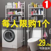 卫生间浴室厨房置物架壁挂厕所洗手间用品用具落地洗衣机马桶架子