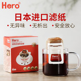 Hero Japan imported lugs coffee filter paper portable follicle type coffee powder filter cup filter bag filter