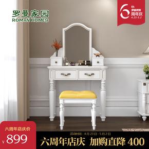 罗曼家园 美式乡村田园梳妆台组合公主欧式白色化妆桌卧室