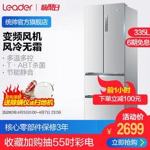 海尔Leader/统帅 BCD-335WLDPC变频风机风冷无霜法式四门冰箱家用