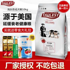 TAULESY淘乐思成犬犬粮10000g狗粮