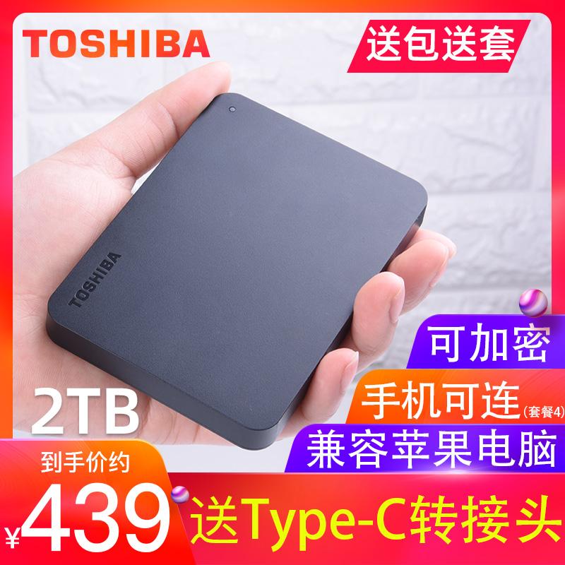 东芝移动硬盘2t 移动硬移动盘2T 高速硬盘 硬盘2t 东芝新小黑a3