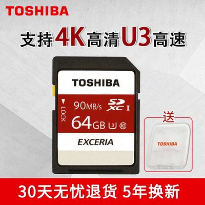 东芝SD卡64G内存SD卡高速车载佳能尼康索尼单反存储卡SD千大卡年中大促