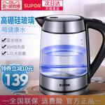SUPOR/苏泊尔 SWF17E26A烧水壶电热水壶自动断电玻璃开水壶家用