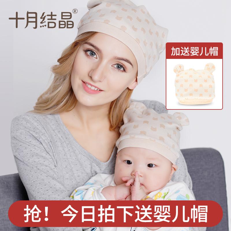 十月结晶月子帽产后春秋孕妇防风保暖秋冬产妇坐月子用品秋季帽子