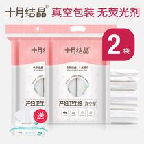 片5L安庭产妇卫生巾产褥期产妇产后月子恶露专用纸加宽