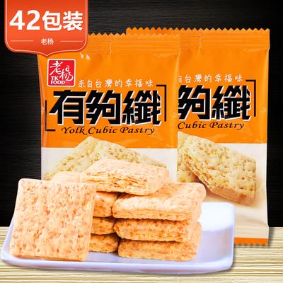 台湾进口老杨有够纤方块酥500g咸蛋黄粗粮饼干零食品42包