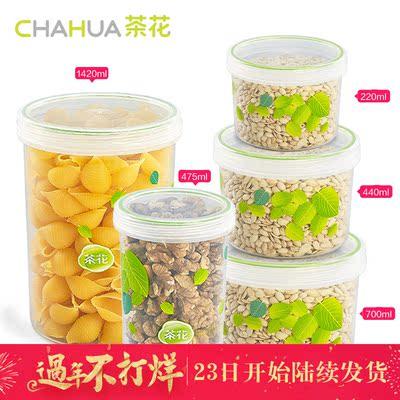 茶花塑料密封罐杂粮储物罐食品收纳罐奶粉盒零食罐存储盒