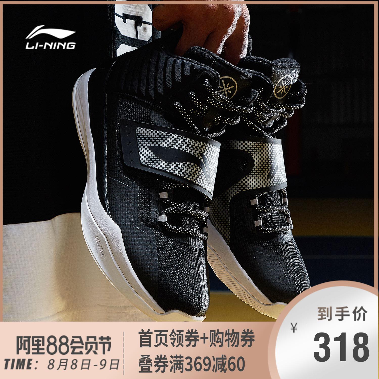 李宁篮球鞋男鞋韦德系列封锁高帮减震耐磨防滑夏季透气运动鞋男