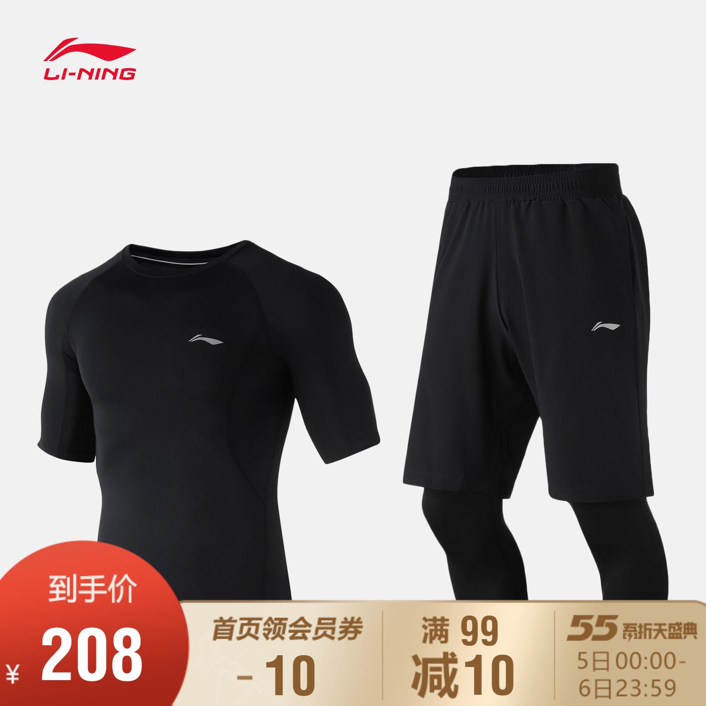 李宁三合一男士2019新款训练系列上衣紧身裤子夏季凉爽梭织运动服