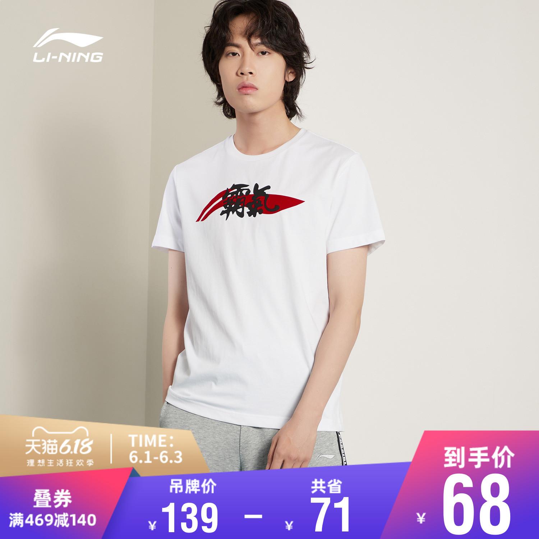 李宁短袖男士运动时尚系列夏季棉质休闲白色透气针织T恤