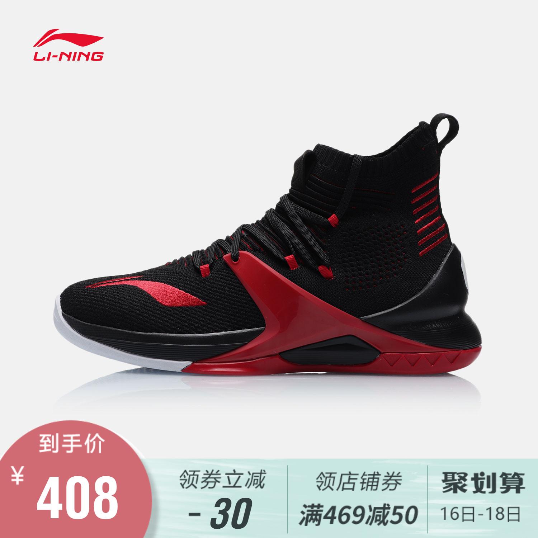李宁篮球鞋男封锁2019新款春夏季透气包裹耐磨一体织透气高帮战靴