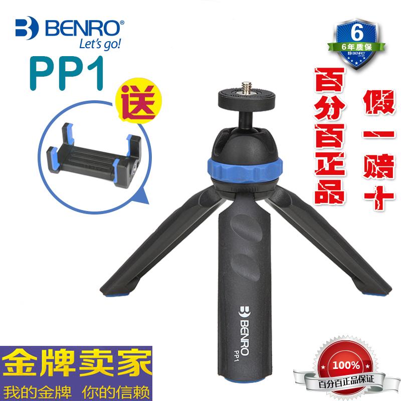 百诺PP1微单迷你单反相机便携通用手机桌面三脚架直播手机支架