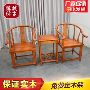 圈椅三件套 官帽椅太师椅皇宫椅三件套组合 实木中式仿古椅子热卖