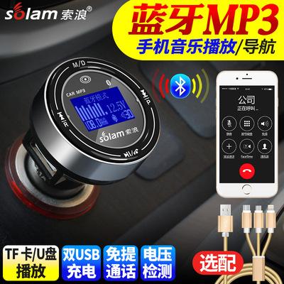 索浪車載MP3播放器藍牙接收器免提電話點煙器U盤音樂汽車載充電器評測