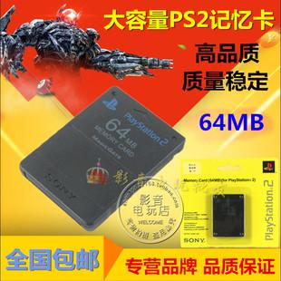 索尼PS2记忆卡64MB PS2游戏机记忆棒 PS2主机记录卡存储卡 促销