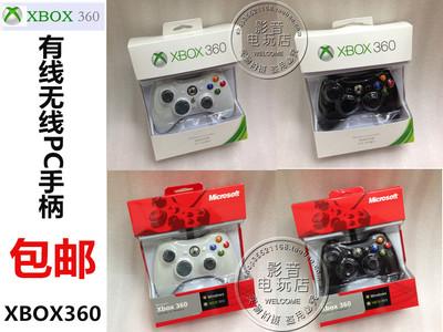 微软全新原装正品XBOX360有线无线游戏手柄 支持电脑PC游戏手柄