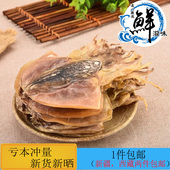 包邮 500g野生半淡晒特级海鲜一斤特级煲汤东海中号 墨鱼干干货批发