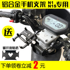 GUB calf dedicated N1S / U + / Ko-speed electric car phone holder bracket riding modified navigation mobile phone holder