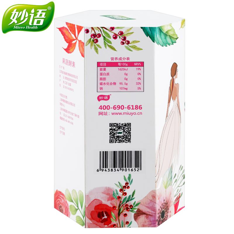 【买1送1】妙语果蔬酵素粉台湾复合酵素孝素粉非水果冻梅优惠券