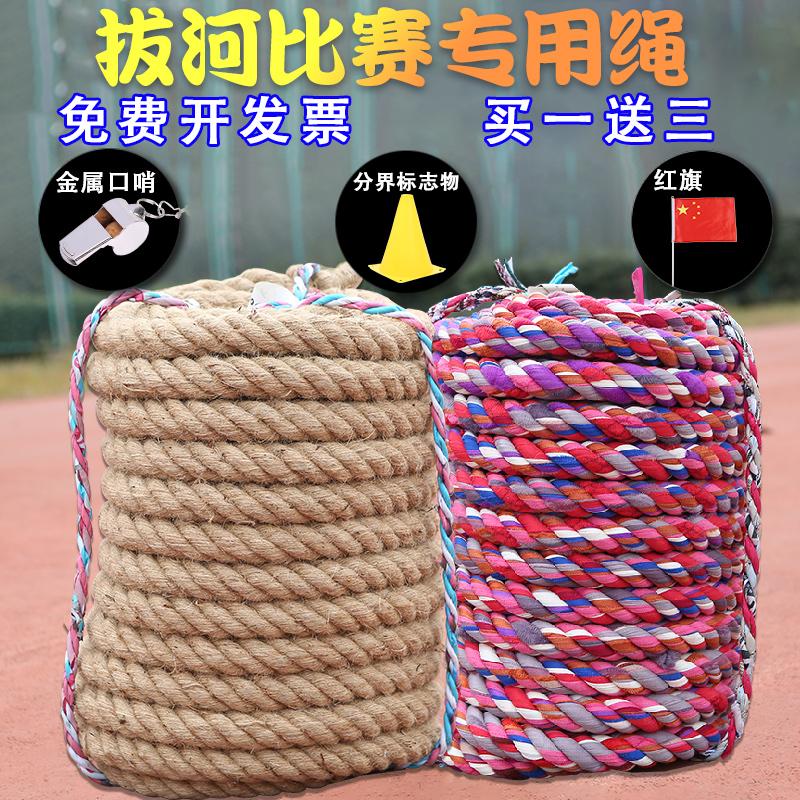拔河比赛专用绳趣味拔河绳成人儿童拔河绳子粗麻绳幼儿园亲子活动