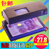 Package AD-2138 banknote checker purple fluorescent light mini benchutoid UV identification lamp small intelligent portable