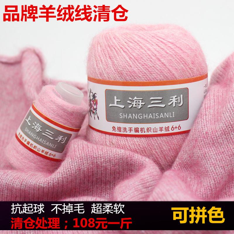 Шерстяные нитки для вязания Артикул 577509931317
